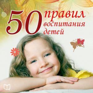 Морис Анна - 50 правил воспитания детей
