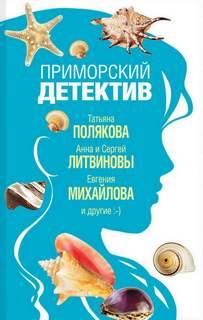 Приморский детектив (Сборник детективов)