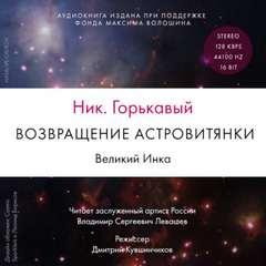 Горькавый Ник - Астровитянка 03.1. Возвращение астровитянки. Великий Инка