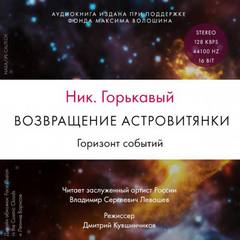 Горькавый Ник - Астровитянка 03.2. Возвращение астровитянки. Горизонт событий