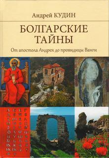 Кудин Андрей - Болгарские тайны 01. От апостола Андрея до провидицы Ванги