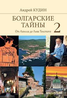 Кудин Андрей - Болгарские тайны 02. От Ахилла до Льва Толстого
