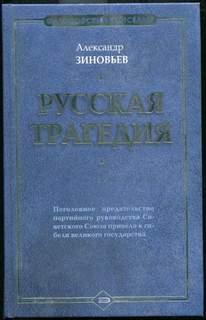 Зиновьев Александр – Русская трагедия часть 02