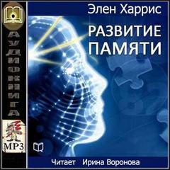 Харрис Элен - Развитие памяти