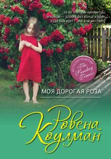 Коулман Ровена – Моя дорогая Роза