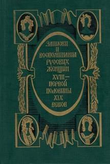 Записки и воспоминания русских женщин XVIII - первой половины XIX веков
