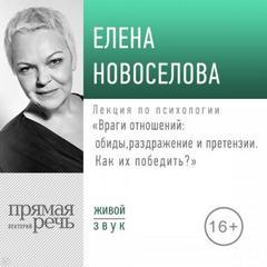Новоселова Елена - Лекция по психологии «Враги отношений: обиды, раздражение и претензии»