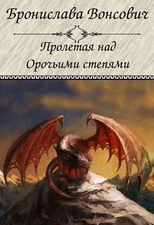 Вонсович Бронислава – Королевства Рикайна 06. Пролетая над орочьими степями