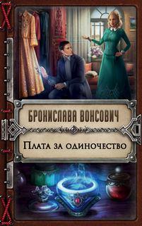 Вонсович Бронислава – Королевства Рикайна 10. Плата за одиночество