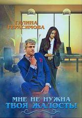 Герасимова Галина – Мне не нужна твоя жалость