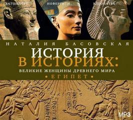 Басовская Наталия - История в историях: Великие женщины древнего мира. ЕГИПЕТ