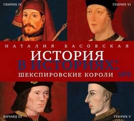 Басовская Наталия - История в историях: Шекспировские короли
