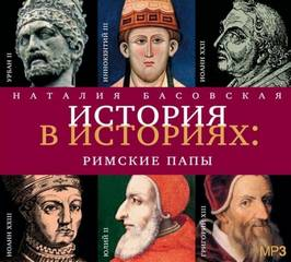 Басовская Наталия - История в историях: Римские папы
