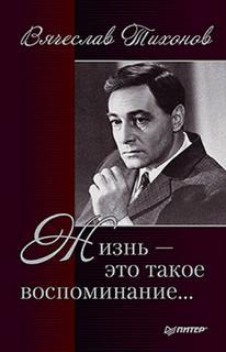 Тихонов Вячеслав - Жизнь - это такое воспоминание