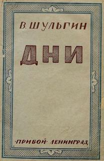 Шульгин Василий - Дни