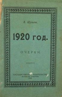 Шульгин Василий - 1920