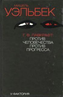 Уэльбек Мишель - Г.Ф. Лавкрафт: Против человечества, против прогресса
