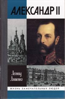 Ляшенко Леонид - Жизнь замечательных людей Александр II, или история трех о ...