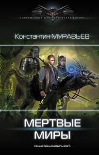 Муравьев Константин – Перешагнуть пропасть 12. Мертвые миры