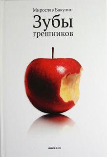 Бакулин Мирослав - Зубы грешников