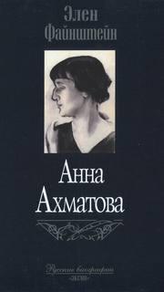 Файнштейн Элен - Анна Ахматова