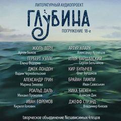 ГЛУБИНА (Сборник) Выпуск 18