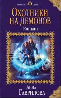 Гаврилова Анна - Охотники на демонов 02. Капкан