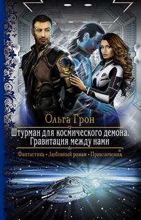 Грон Ольга - Штурман для космического демона 01. Гравитация между нами