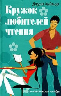 Хаймор Джули - Кружок любителей чтения