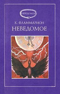 Фламмарион Камиль - Неведомое