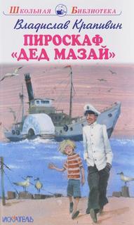 Крапивин Владислав - Пироскаф «Дед Мазай»