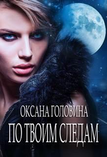 Головина Оксана - По твоим следам