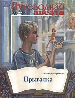 Крапивин Владислав - Прыгалка