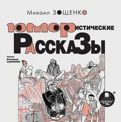 Зощенко Михаил - Юмористические рассказы