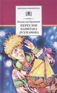 Крапивин Владислав - Переулок капитана Лухманова