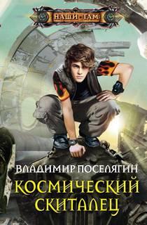 Поселягин Владимир - Космический скиталец 01. Космический скиталец