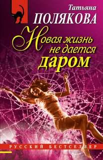 Полякова Татьяна - Новая жизнь не дается даром