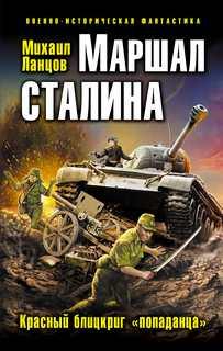Ланцов Михаил – Маршал 02. Маршал Сталина. Красный блицкриг «попаданца»