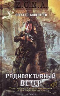 Колентьев Алексей - Счастье для всех 02. Радиоактивный ветер