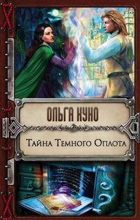Куно Ольга - Тайна Темного Оплота