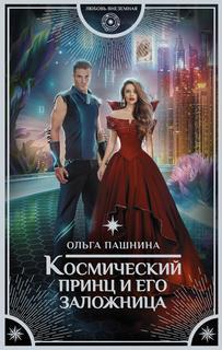 Пашнина Ольга – Космическая красотка 03. Космический принц и его заложница