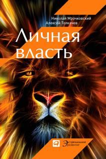 Мрочковский Николай, Толкачев Алексей - Личная власть