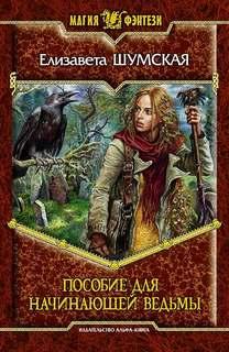 Шумская Елизавета – Записки маленькой ведьмы 01. Пособие для начинающей ведьмы