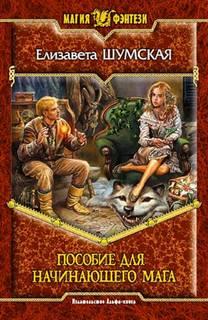 Шумская Елизавета – Записки маленькой ведьмы 02. Пособие для начинающего мага