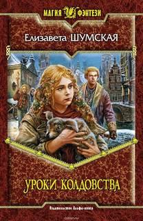 Шумская Елизавета – Записки маленькой ведьмы 03. Уроки колдовства