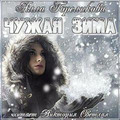Гореликова Анна – Чужая зима