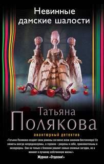 Полякова Татьяна - Невинные дамские шалости