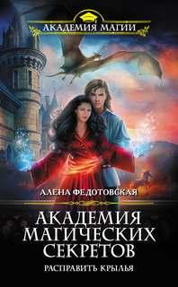 Федотовская Алена – Академия магических секретов 03. Расправить крылья