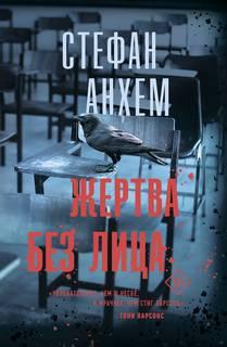 Анхем Стефан - Фабиан Риск 01. Жертва без лица