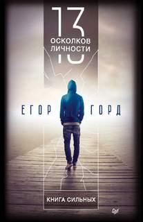 Горд Егор - 13 осколков личности